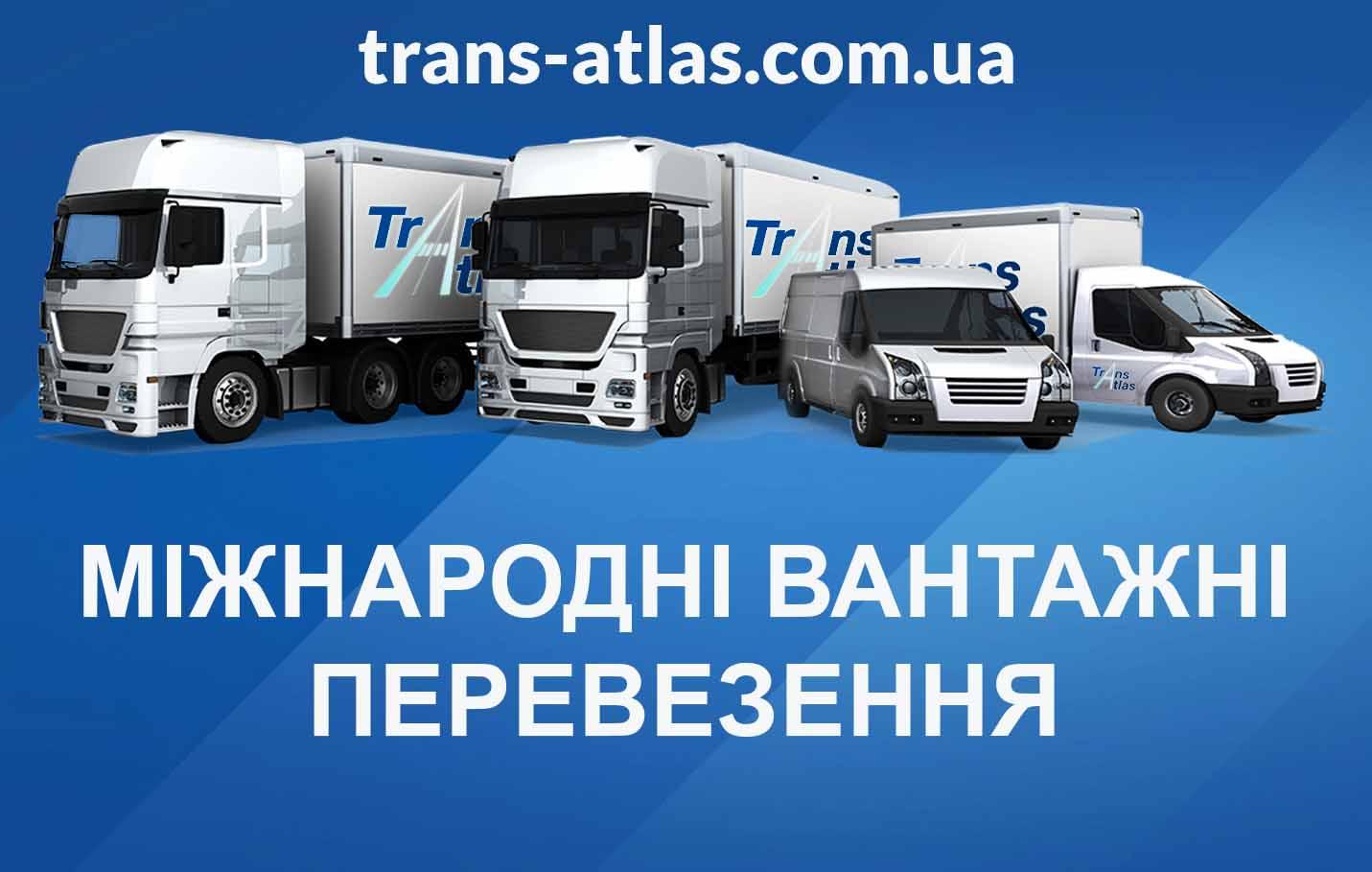 Trans-Atlas - international cargo transportation